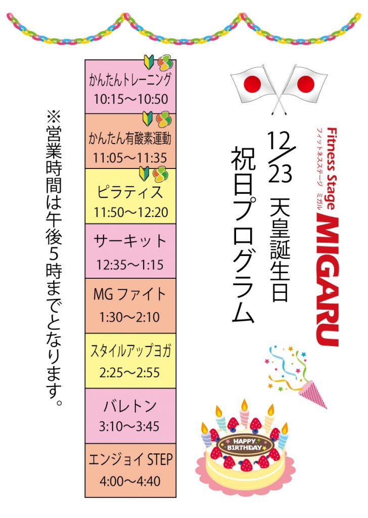 12-23天皇誕生日スケジュール