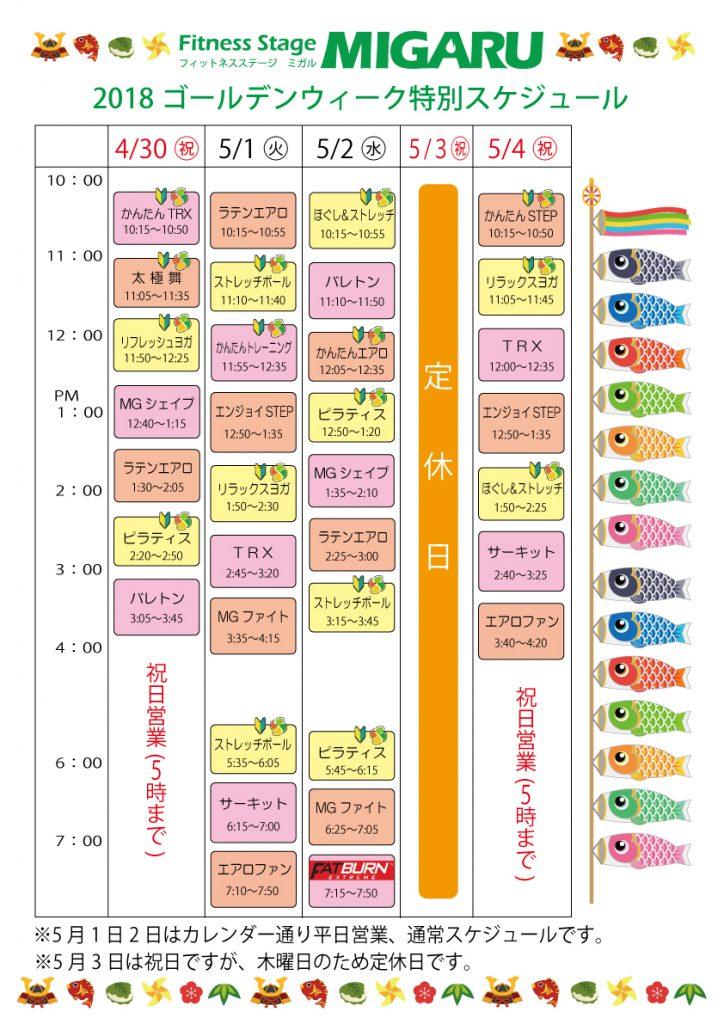 GWスケジュール表
