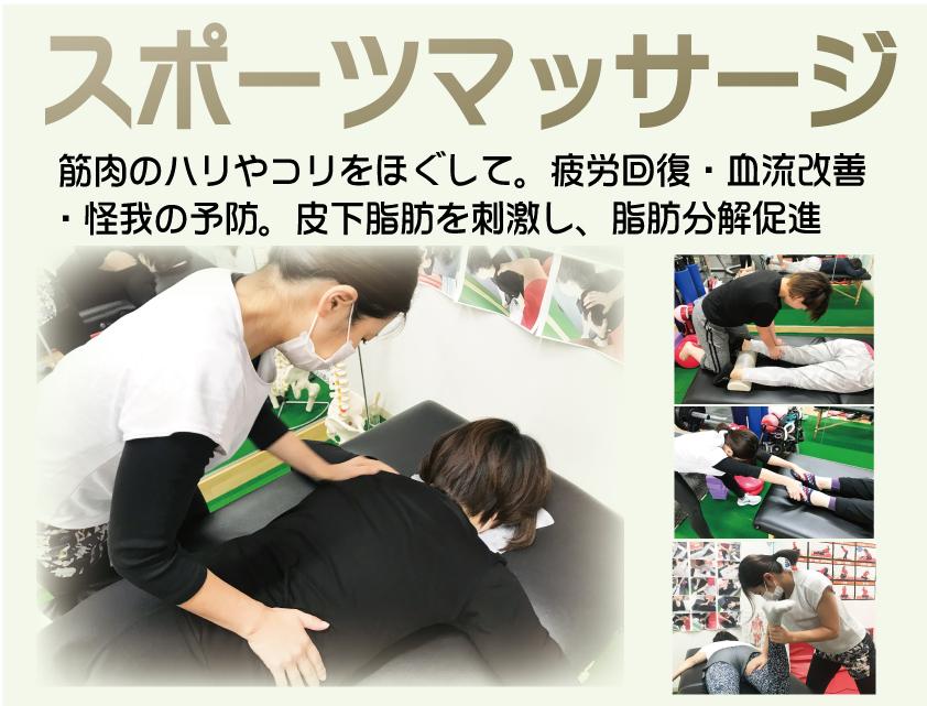 マッサージ&ミットポスター
